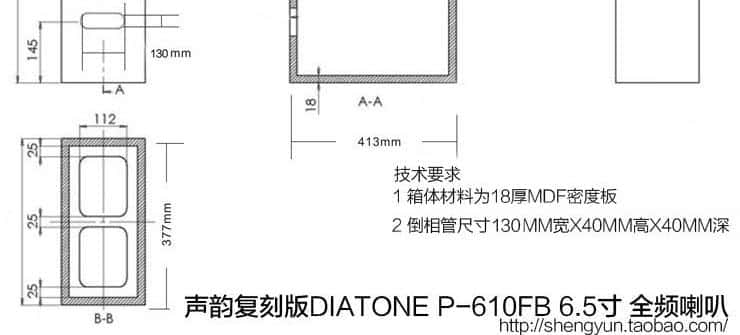 Cặp loa toàn giải Aucharm phiên bản cổ điển của DIATONE P-610FB 6.5 inch